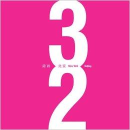 32 Beijing / New York 2